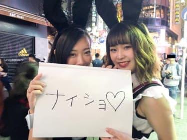 【実録】渋谷ハロウィンの「ナンパ事情」を調査してみた