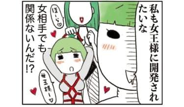 【漫画】「私も女王様に開発されたい…♡」SMに性別は関係ない!?