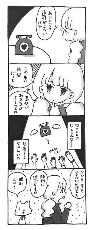【漫画】待つことに耐えられない女は多い?
