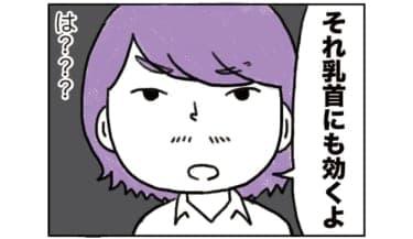 【漫画】「これスゴすぎ…っ♡」貼るだけで乳首の感度が上がる魔法のアイテム!?