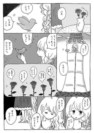 【漫画】恋愛できないのは「努力」がたりない?ラプンツェルの場合/黄身子