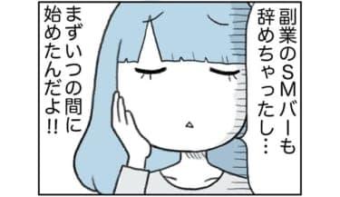 【漫画】能ある鷹は爪を隠す!?清楚系SMバー嬢