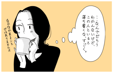 (顔は良いのに話がつまらん!)初デートで見るべきポイント