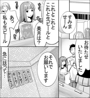 【漫画】「お前とどうなりたいのか…」酔った私を介抱してくれたのは?/ラブ・モニター(7)