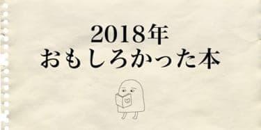 とにかく読んでよかった!【2018年おもしろかった本】