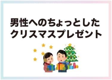 男性へのちょっとしたクリスマスプレゼント