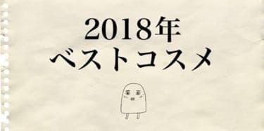 私たちも決めてみたかったんだ「2018年ベストコスメ」