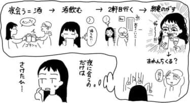 【ヤリモク回避マニュアル】望まないセックスはこう断れ!