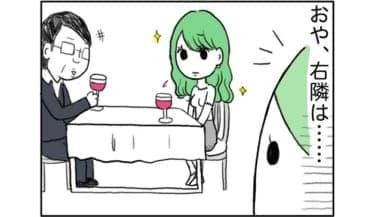 【漫画】リアル港区女子を発見!盛大なギャラ飲みとパパ活の闇