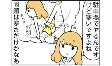 【漫画】「すみません、このあと青姦あるので失礼します……」