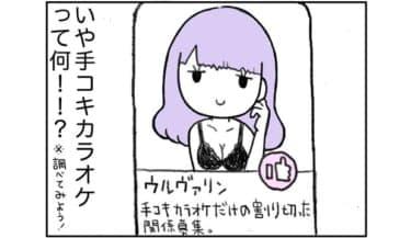 【漫画】手コキカラオケから始まる運命の出会いって何!?