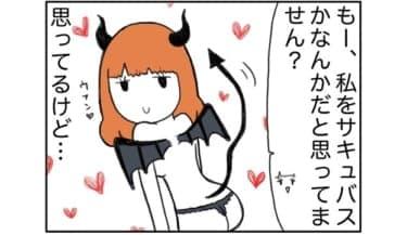 【漫画】出張は危険!?グループ全員とヤっちゃうサキュバス女子