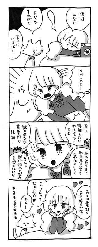 【漫画】「自分から会いに行けば?」彼と会えればいいわけじゃないの!