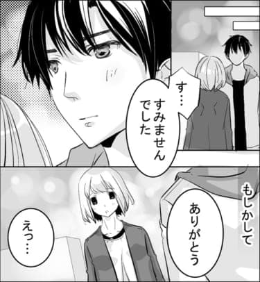 【漫画】唇の感触が…これ以上したら我慢できなくなる!/ラブ・モニター(12)