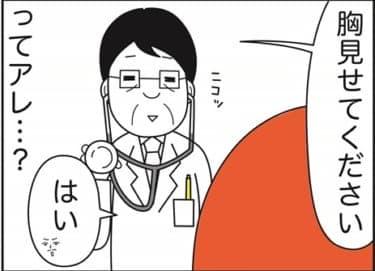 【漫画】お医者さんに聴診器で乳首を執拗にいじられて……
