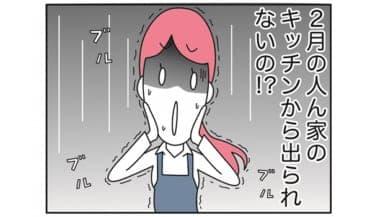 【漫画】バレンタインの危機!セフレの家のキッチンに閉じ込められ…
