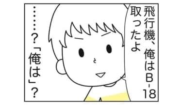 【漫画】ゴールデンウィークの10連休までにサイコパス彼氏と別れなきゃ