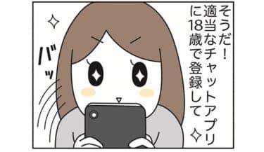 【漫画】ちやほやされたいなら年齢詐称して若い子向けアプリに飛び込め!?