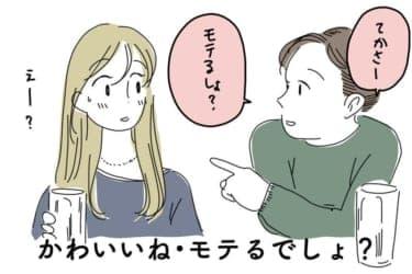 「モテるでしょ?」と言われたら博多大吉さんのセリフを思い出せ!