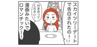 【漫画】同窓会で再会した同級生と付き合うのはベタすぎ!?
