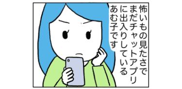【漫画】ちょろすぎかよ!エッチな自撮り画像を求められたときの対処法!?