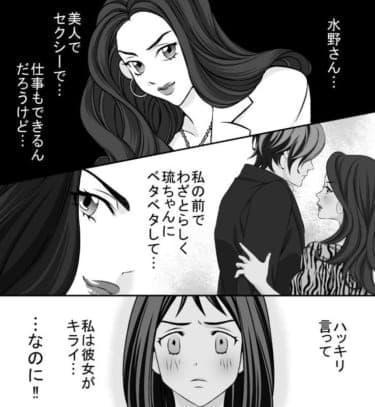 【マンガ】大嫌いな人なのに!いまこの体に触れたくてたまらない/シークレットチェンジ(4)