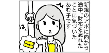 【漫画】奢り奢られ論争に終止符?財布を忘れた女vs絶対に奢りたくない男