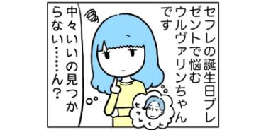 【漫画】悩ましいセフレの誕生日プレゼントはこれで決まり!?