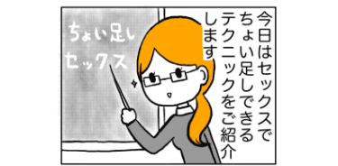 【漫画】セックスのちょい足しテクニックはお風呂でアレをしたらいい