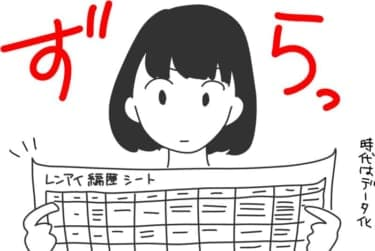 元カレもセフレも管理!「恋愛遍歴シート」がめっちゃ便利