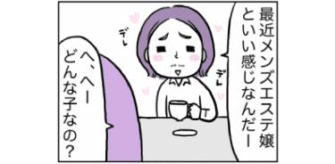【漫画】セフレくんが恋したメンズエステ嬢は可愛い年下の女の子!…ってそれほんと?
