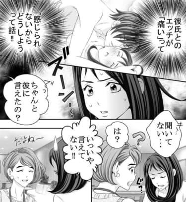 【マンガ】女の子の体ってすごい!快感の波が体の中心に集まってくる…/シークレットチェンジ(8)