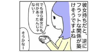 【漫画】彼女持ちセフレのお悩み相談には要注意!