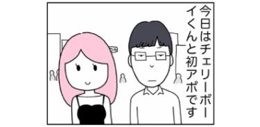 【漫画】デートで観覧車に乗ったら、それって付き合ってるってことでOK?