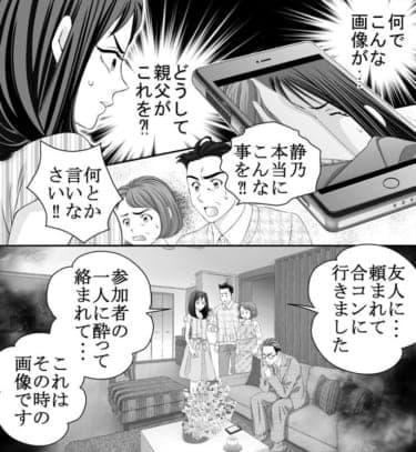 【マンガ】男の体は正直?快感に抵抗できなくて…/シークレットチェンジ(11)
