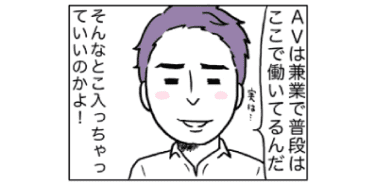 【漫画】AV男優との初アポ!こんなとこでヤッちゃっていいのかよ