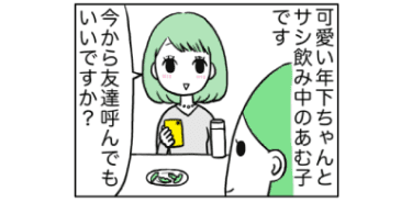 【漫画】せめてこっち見ろよ!飲み会で男と視線が合わないその理由
