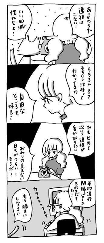【漫画】 自由な彼が好きだけど…終わりの見えない日々はつらい!