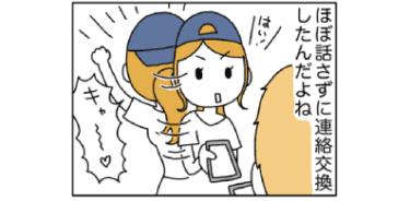 【漫画】フェスで出会った男と再会したらまさかの◯◯だった