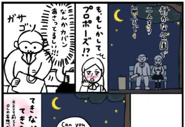【漫画】え!まさか夜の公園で?「忘れられない最高の一夜」