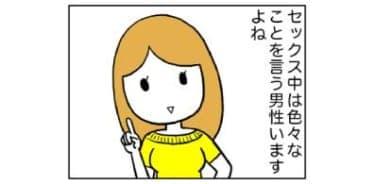 【漫画】え、なんて?セックスの盛り上がりは男の言葉の使い方次第