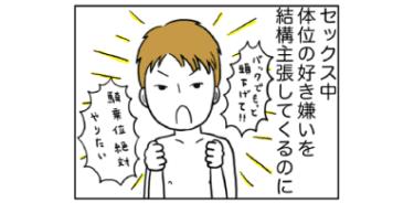 【漫画】男子がセックスの時だけ急に熱血コーチ化するのなんで?