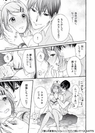 「ここでパンツ脱いで?」ド変態なカレに無理矢理責められちゃう♡ TL漫画5選