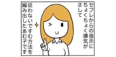 【漫画】セフレからの指示に嫌気がさしたときに従わないですむ方法3選