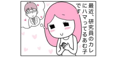 【漫画】ついに本命が…!?研究員のカレに首ったけの理由
