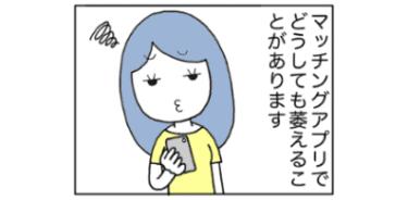 【漫画】良かれと思ってるかもしれないけど!マッチングアプリで地味に嫌なこと
