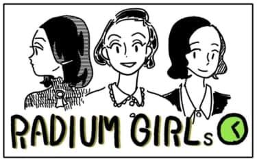 フェミニズムって正直わからない。「解放と平等」のために戦った女たちの話