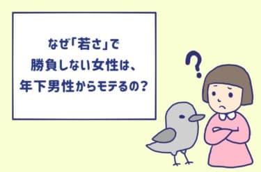 なぜ「若さ」で勝負しない女性が年下男性からモテるの?仲間由紀恵に学べ!