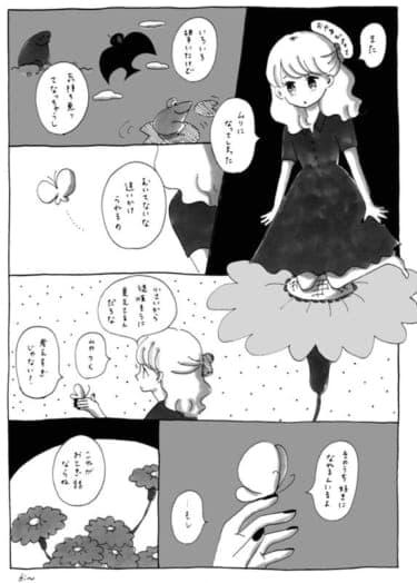 【漫画】追いかけられると無理になっちゃう。おやゆび姫の場合/黄身子
