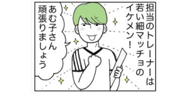 【漫画】イケメンと個室で2人きり!パーソナルジムはおかずの宝庫だった